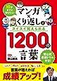 10才までに学びたい マンガ×くり返しでスイスイ覚えられる 1200の言葉