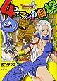 ドラゴンクエストX 4コママンガ劇場 (ヤングガンガンコミックス)