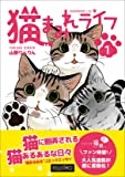 猫まみれライフ 1 ([バラエティ])