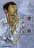 青い春 (ビッグコミックス)