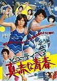 ビューティ・ペア 真赤な青春【DVD】