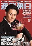 週刊朝日 2020年 1/24 号 [雑誌]