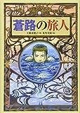 蒼路の旅人 (偕成社ワンダーランド (31))