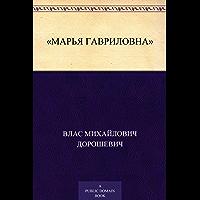 «Марья Гавриловна» (Russian Edition)
