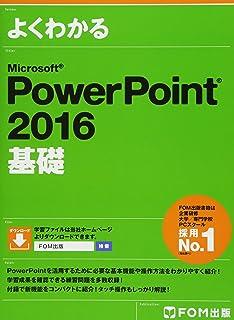 無料電話サポート付 できるpowerpoint 2016 windows 10 8 1 7 対応