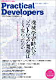 Practical Developers ――機械学習時代のソフトウェア開発[ゲームアプリ/インフラ/エッジ編] WEB+DB PRESS plus