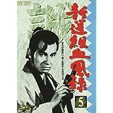 新撰組血風録 VOL.5 [DVD]