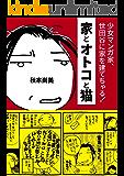 家とオトコと猫 ―  少女マンガ家、世田谷に家を建てちゃる!