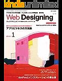 Web Designing 2014年1月号 [雑誌]