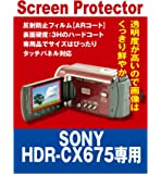 【AR反射防止+指紋防止】 SONY HDR-CX675専用 液晶保護フィルム(ARコート指紋防止機能付)