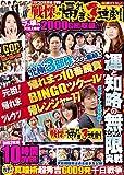 パチスロ実戦術DVD 戦慄の帰れま3連劇 (<DVD>)