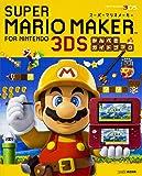 スーパーマリオメーカー for ニンテンドー3DS かんぺきガイドブック