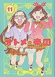 オトメの帝国 11 (ヤングジャンプコミックス)