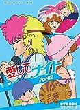 想い出のアニメライブラリー 第18集 愛してナイトDVD-BOX デジタルリマスター版 Part2