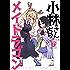 小林さんちのメイドラゴン : 7 (アクションコミックス)