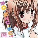 ラジオCD「ラジオもSS!  慧心学園ロウきゅー部! 」Vol.2