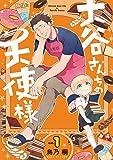 大谷さんちの天使様(1) (ガンガンコミックスONLINE)