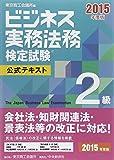 ビジネス実務法務検定試験2級公式テキスト〈2015年度版〉