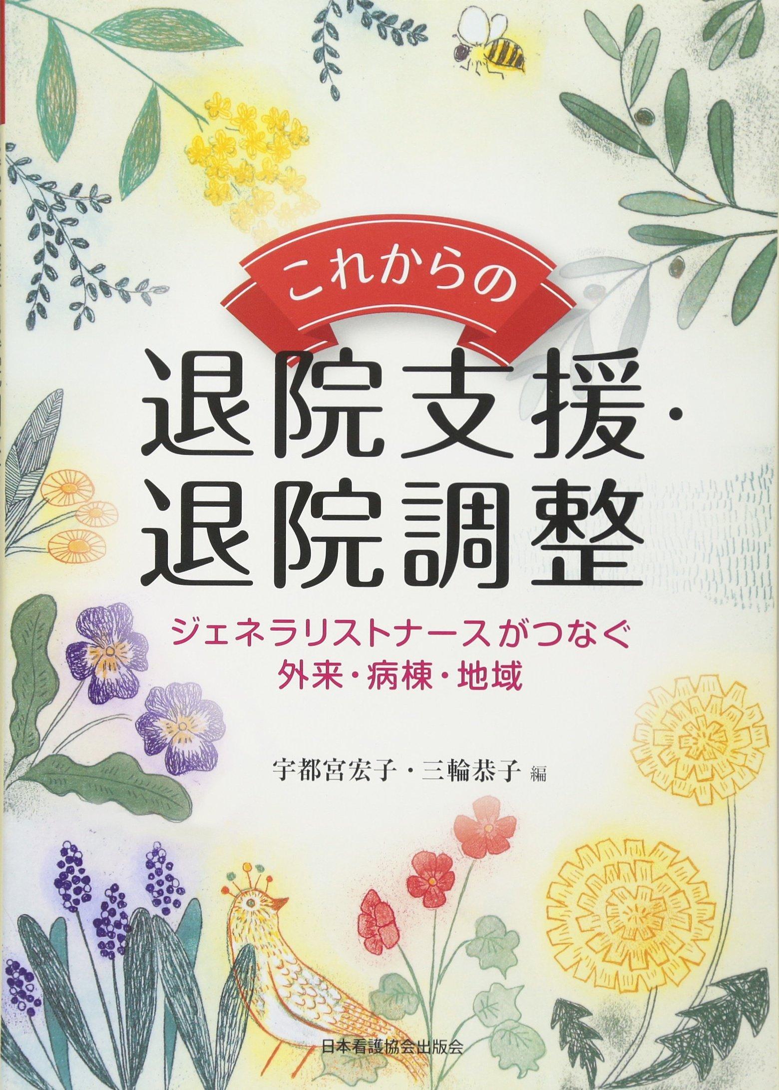 Read Online Korekara no taiin shien taiin chōsei : jenerarisuto nāsu ga tsunagu gairai byōtō chiiki pdf epub