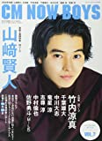 CM NOW BOYS VOL.7 (CM NOW 2017年10月号別冊)