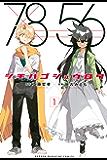 シチハゴジュウロク(1) (週刊少年マガジンコミックス)