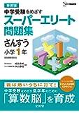 スーパーエリート問題集 さんすう 小学1年[新装版] (中学受験を目指す)