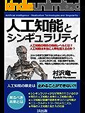 人工知能とシンギュラリティ