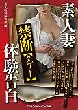 素人妻 禁断【タブー】体験告白 (マドンナメイト文庫)