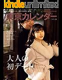 東京カレンダー 2019年 2月号 [雑誌]