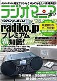 ラジオマニア2017 (三才ムックvol.961)