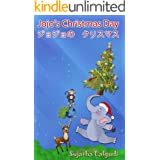 Japanese Picture book: Jojo's Christmas day. ジョジョの クリスマス: Children's English-Japanese Picture Book (Bilingual Edition),Japane