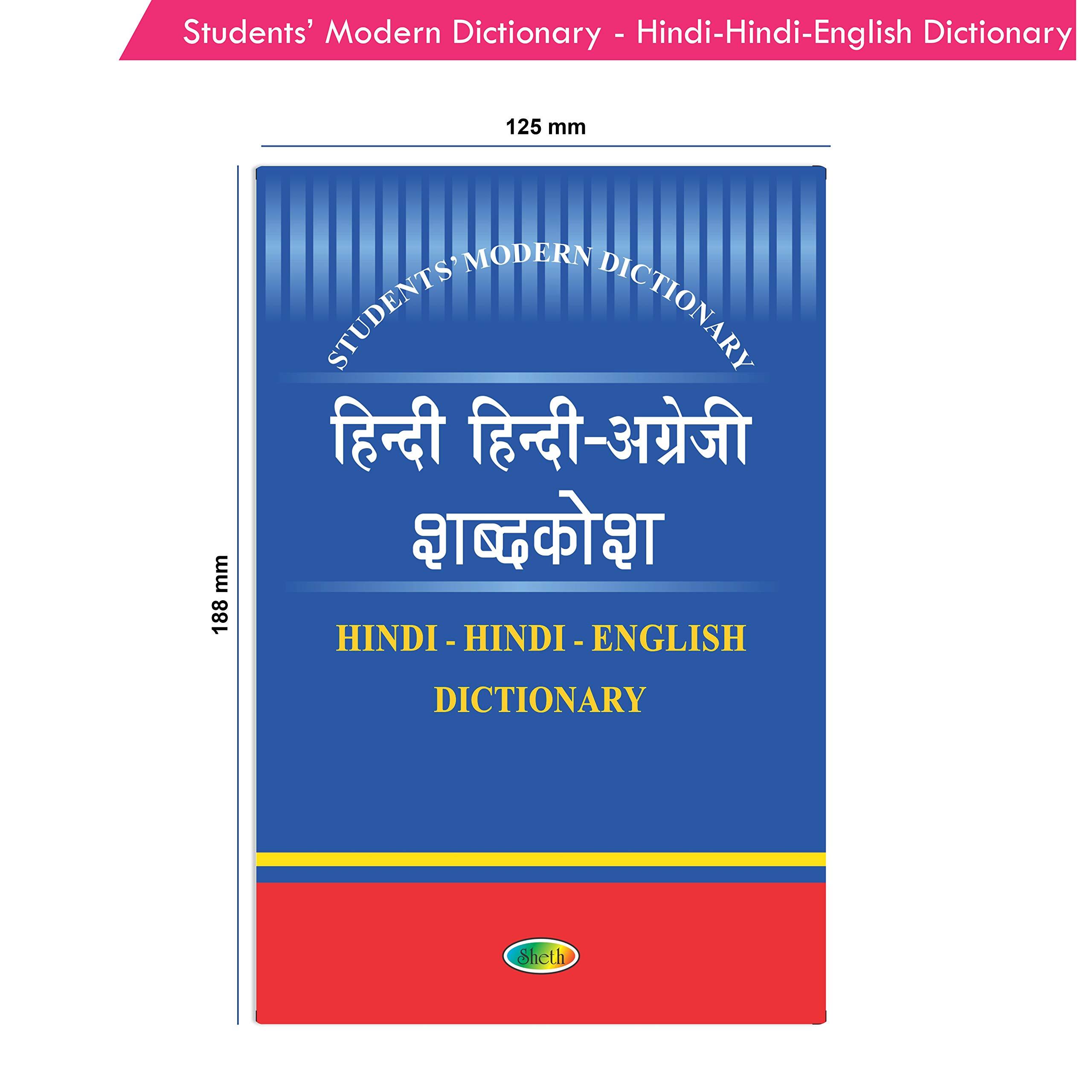Buy Students' Modern Dictionary   Hindi Hindi English Dictionary ...