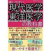 current medicine and oriental medicine textbooks (Japanese Edition)