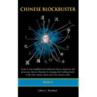Chinese Blockbuster 4: Learn to read simplified and traditional Chinese characters and to pronounce them in Mandarin by bringing their building blocks to life with comedy, drama and memory tricks.
