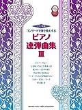 ピアノ連弾 コンサートで弾き映えする ピアノ連弾曲集III 【模範演奏CD付き】