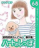 ハートのしっぽ68 (週刊女性コミックス)