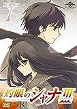 灼眼のシャナIII-FINAL- DVD_SET1