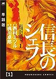 信長のシェフ【単話版】 1 (芳文社コミックス)