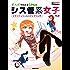 まんがでわかるLinux シス管系女子(日経BP Next ICT選書)