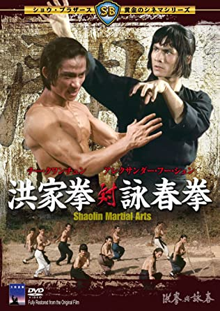 Amazon | 洪家拳対詠春拳 [DVD] ...