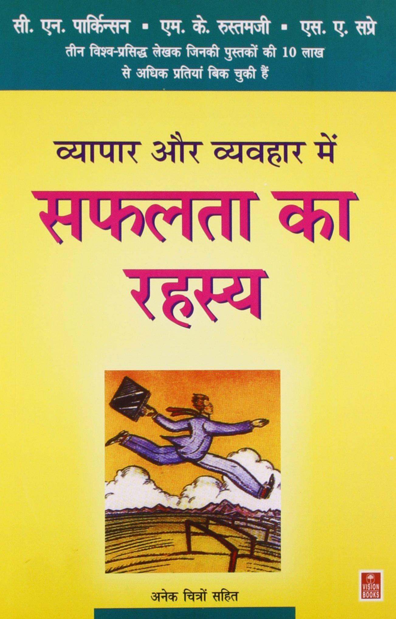 Vyapar Aur Vyavahar Mein Safalta Ka Rahasya: 9788170948414 ...
