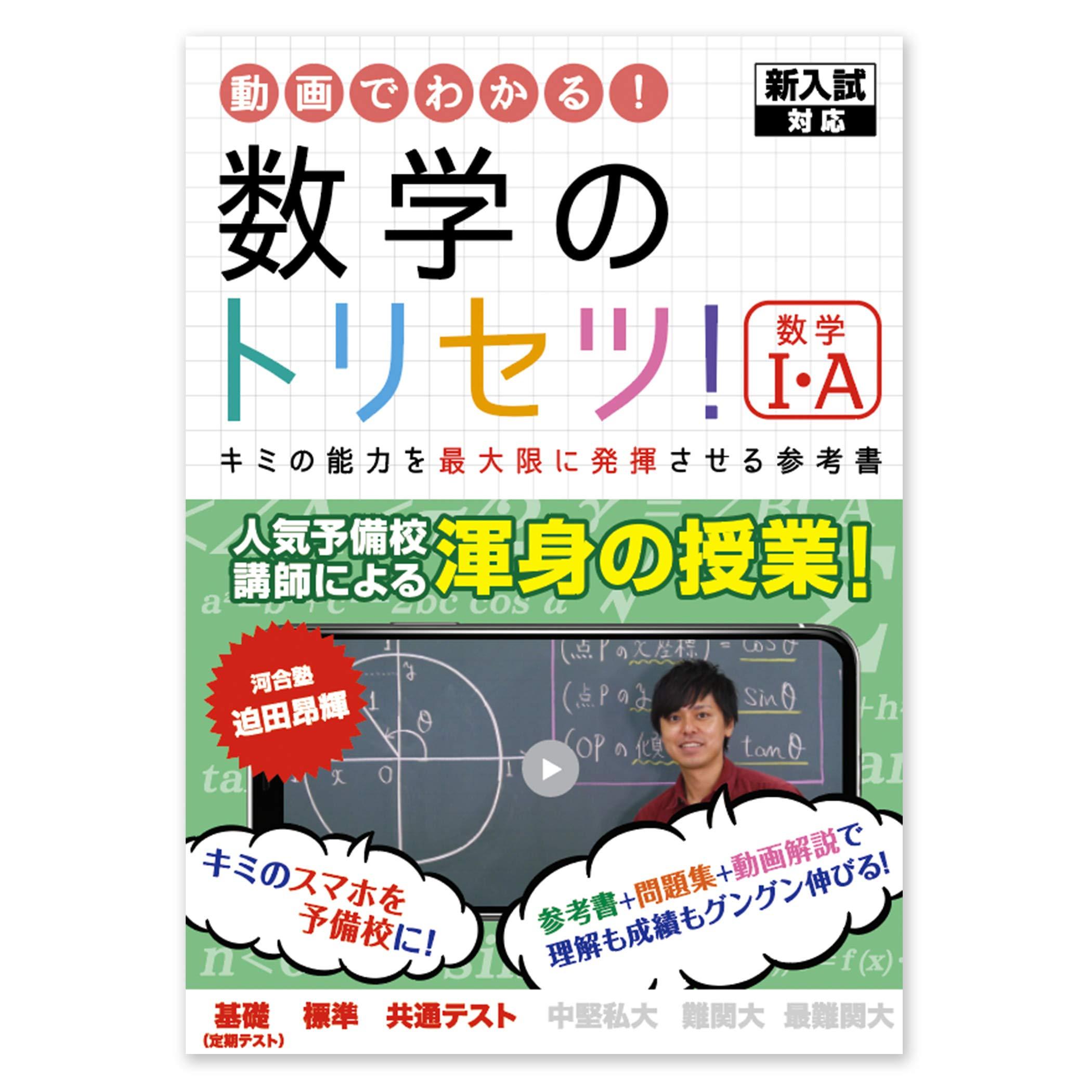 数学のおすすめ参考書・問題集『数学のトリセツ!』