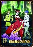 まおゆう魔王勇者 (4) [DVD]