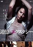 追憶のエクスタシー [DVD]