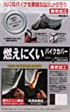 OSS ( 大阪繊維資材 ) バイクカバー 燃えにくいカバー L