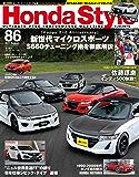 Honda Style(ホンダスタイル) No.86 (2017-06-18) [雑誌]