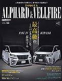 スタイルRV Vol.134 トヨタ ヴェルファイア & アルファード No.11 (NEWS mook RVドレスアップガイドシリーズ)