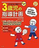 CD-ROM付き 記入に役立つ! 3歳児の指導計画 (ナツメ社保育シリーズ)