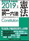 2019年版 司法試験&予備試験 完全整理択一六法 憲法 司法試験&予備試験対策シリーズ