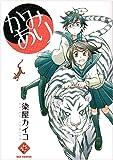 かみあり(1) (IDコミックス REXコミックス)